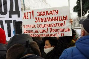 Истекает срок ультиматума защитников 31-ой больницы губернатору Полтавченко