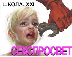 Родительское сопротивление Минздрав РФ пропагандирует секс среди 10-летних школьников