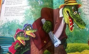 Крокодил Гена невольно оскорбил мусульман