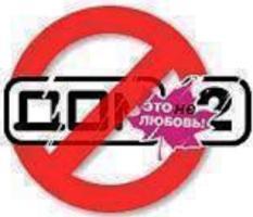 «Дом - 2» может быть лишен утренних и дневных эфиров по суду