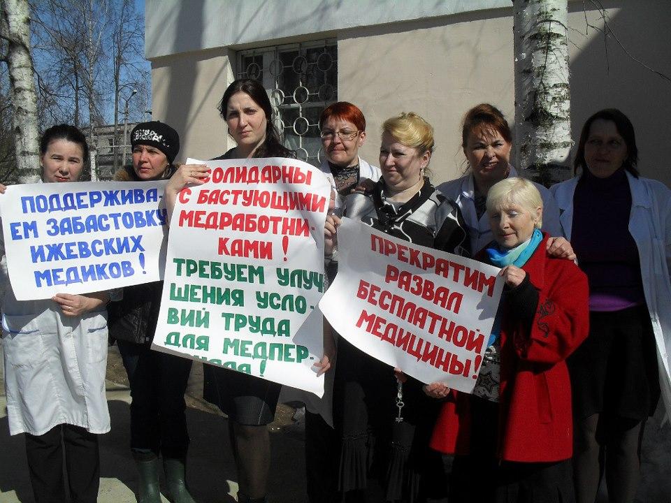 Педиатров из Ржева будут судить за несанкционированный пикет