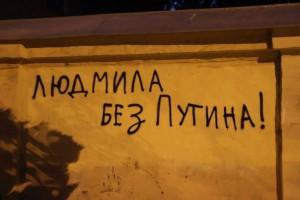 Шутки про развод Путина не подошли для «Общественного телевидения России»