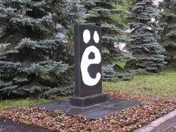 Буква «Ё» стала причиной отказа в регистрации депутата