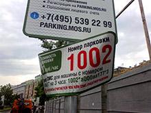 Парковка обошлась москвичам в 25 миллионов