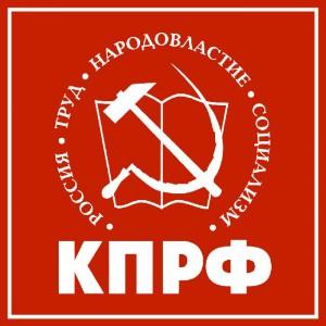 КПРФ собрала 2 миллиона подписей за отставку правительства