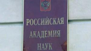Проект закона о РАН будет рассмотрен