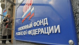 Россиянам грозит потеря пенсий