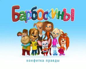 «Барбоскины» - самый спорный мультсериал России