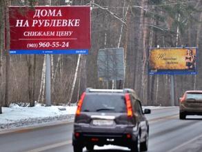 Многих жителей Рублевки ожидает выселение