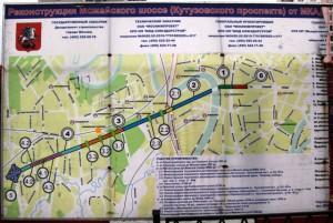 Можайский путепровод в Москве будет сдан в сентябре будущего года