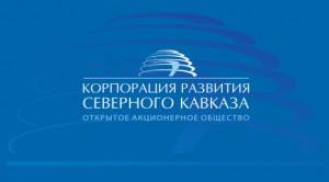Начался второй этап инвестиционного развития российского Кавказа