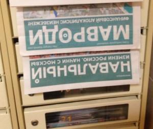 Навальный и Мавроди не поделили газету