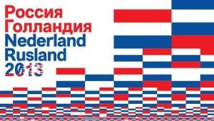 Новый скандал с Голландией. На этот раз – из-за Greenpeace