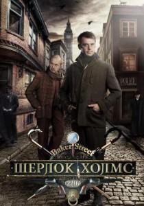 Отечественный Шерлок Холмс продолжает удивлять зрителей