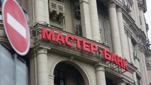 Центральный банк России оценивает «дыру» в активах Мастер Банка в 2 миллиарда рублей