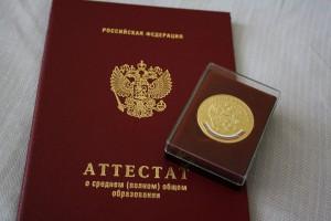 Медали, вручаемые школьникам, будут заменены аттестатами с отличием