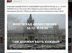Сотрудники полиции разогнали «народный сход» в городе Волгоград