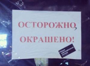Улицы города Владимир патрулирует орфографическая полиция