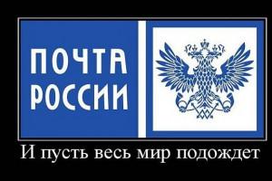 Новгородка отсудила у «Почты России» около 25 тысяч рублей
