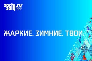 Видеоролики Сочинской олимпиады удаляют из видеохостингов