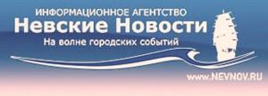 Агентство «Невские Новости» провозгласило начало эры независимости России