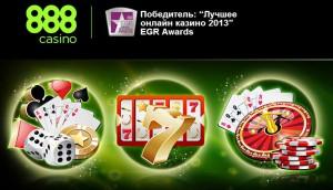 Игорный дом в кармане - 888 Casino