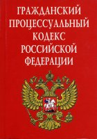 Сергей Фабричный вошел в рабочую группу по созданию нового ГПК РФ