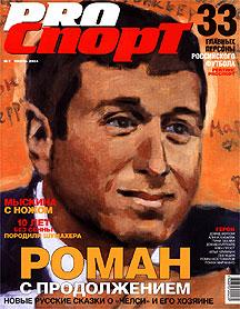 Журнал Абрамовича «PROспорт» купили топ – менеджеры «Газпрома»