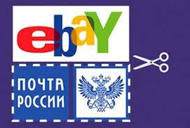 eBay и Почта России подписали партнерское соглашение