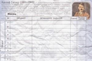 Дневниками с напечатанным изображением Адольфа Гитлера заинтересовалась прокуратура