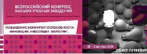 В Санкт – Петербурге 30 сентября – 2 октября 2014 года пройдет Всероссийский конгресс высших учебных заведений.