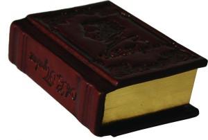 Самые редкие и дорогие антикварные книги и рукописи Российской империи на аукционах  В Никитском