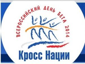 В День бега кросс пробежали 3 000 новгородцев