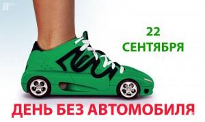 Всемирный день без автомобиля - 22 сентября в Казани