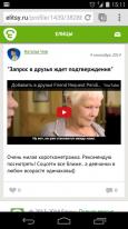Социальная сеть для православных теперь и на мобильном