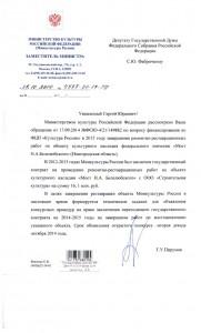 Фабричный добился решения о завершении реконструкции моста Белелюбского