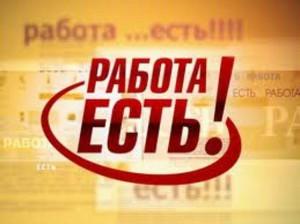 Как найти в Нижнем Новгороде работу без опыта