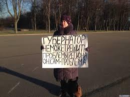 Погорельцы из Малой Вишеры провели одиночные пикеты у стен Новгородской администрации