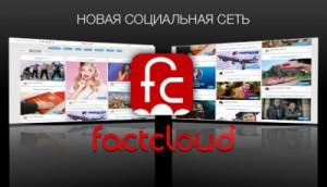 В России начали тестировать новую социальную сеть