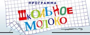 Новгородским школьникам переcтанут давать бесплатное молоко