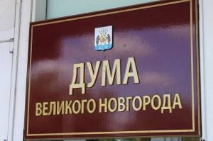 Новгородские депутаты предложили убрать город от пыли, прежде, чем наряжать его ко Дню победы