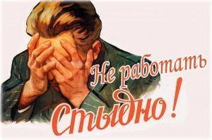 СМИ: в России вновь будут наказывать за тунеядство