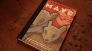 Комиксы о холокосте убрали с книжных магазинов столицы