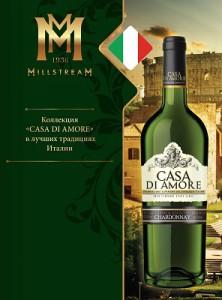 Мильстрим Черноморские вина предлагает партнёрам замену импорта из Италии