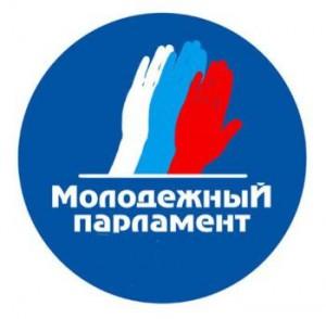 Молодежный парламент начал реализацию поручения российского президента по профориентации