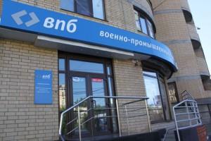 Банк ВПБ предоставил гарантию на организацию детского отдыха и оздоровления
