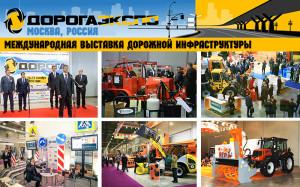 Холдинг «Коминвест-АКМТ» продемонстрировал новинки технического парка на 6-й международной выставке-форуме «ДорогаЭкспо»
