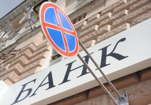 Мнение: «Лишение банков лицензии — способ монополизации финансового рынка»