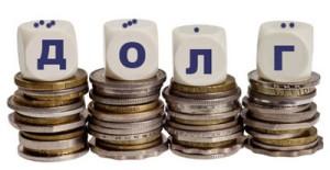 РФ предложила Украине рассрочку выплаты долга