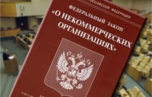 """Мнение: """"Перегибы"""" в процедуре регистрации НКО необходимо устранять, сохраняя контроль органов юстиции"""